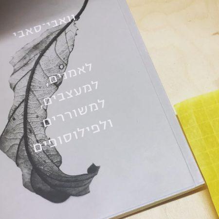 ספר וואבי סאבי לאמנים מעצבים משוררים ולפילוסופים. מתוך הסדנה של שרון אלה ואילן גריבי
